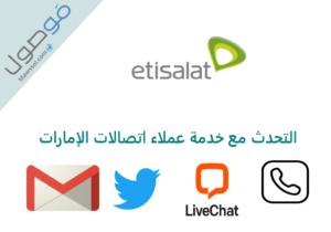 رقم التحدث مع خدمة عملاء اتصالات الإمارات etisalat