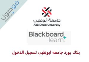 Read more about the article بلاك بورد جامعة ابوظبي تسجيل الدخول 2021