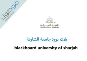 بلاك بورد جامعة الشارقة (blackboard university of sharjah ( my uos bb