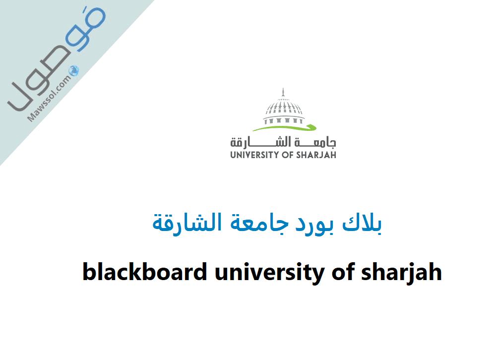 You are currently viewing بلاك بورد جامعة الشارقة (blackboard university of sharjah ( my uos bb