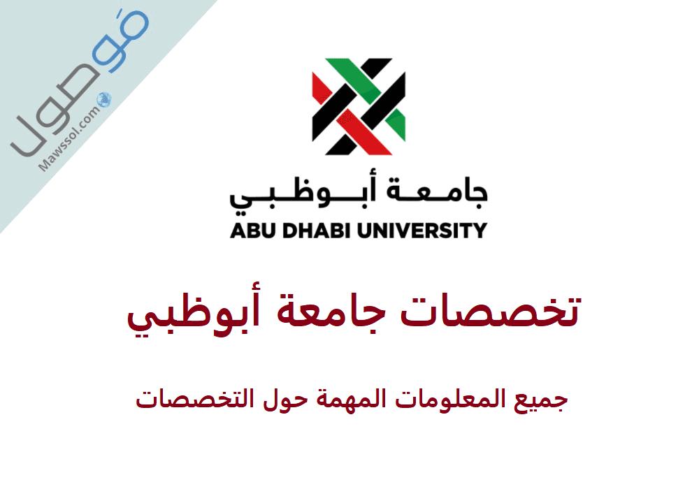 تخصصات جامعة ابوظبي 2021