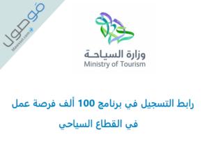 رابط التسجيل في برنامج 100 ألف فرصة عمل في القطاع السياحي لعام 1442