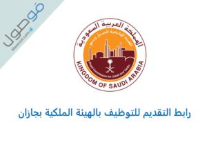 Read more about the article رابط التقديم للتوظيف بالهيئة الملكية بجازان 1442