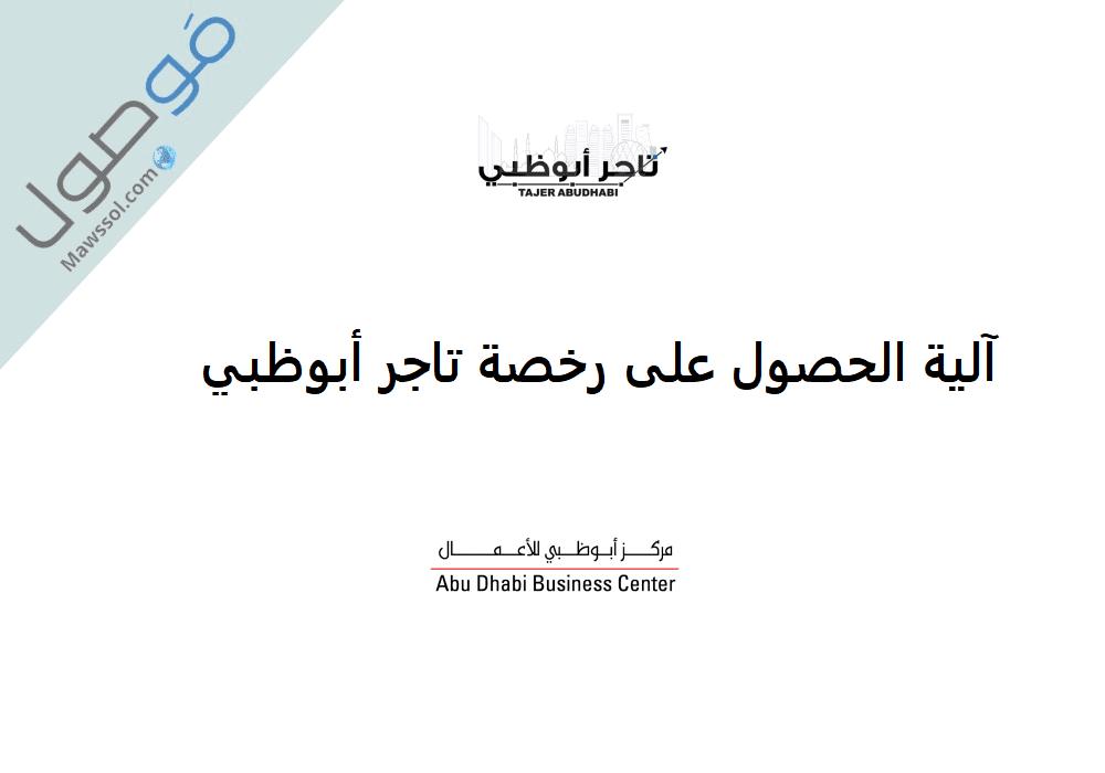 رخصة تاجر ابوظبي 2021 : شروط الحصول على الرخصة وتكاليفها