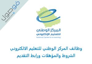 Read more about the article وظائف المركز الوطني للتعليم الالكتروني 1442 (مساعد إداري)