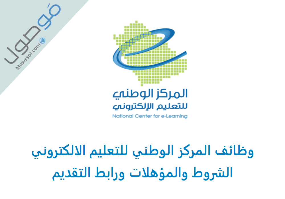 وظائف المركز الوطني للتعليم الالكتروني 1442 (مساعد إداري)