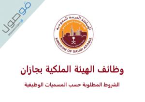 Read more about the article وظائف الهيئة الملكية بجازان 1442