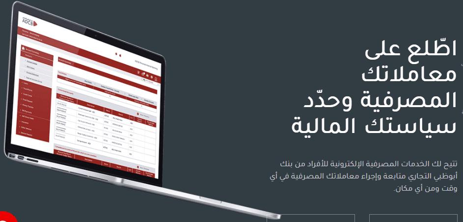 بنك أبوظبي التجاري الإمارات