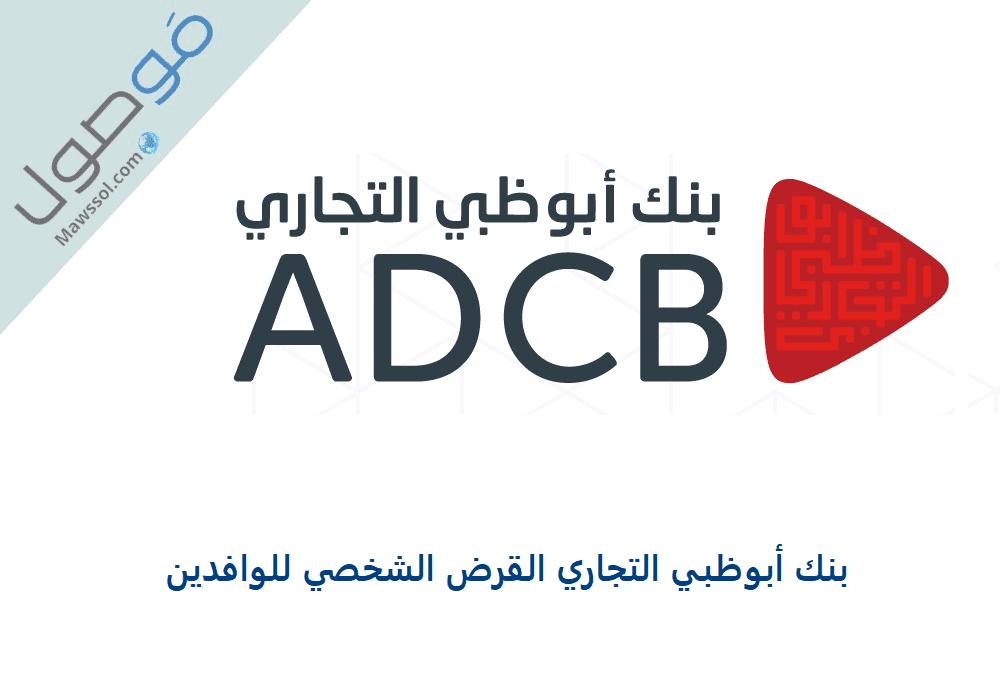 You are currently viewing بنك أبوظبي التجاري القرض الشخصي للوافدين 2021
