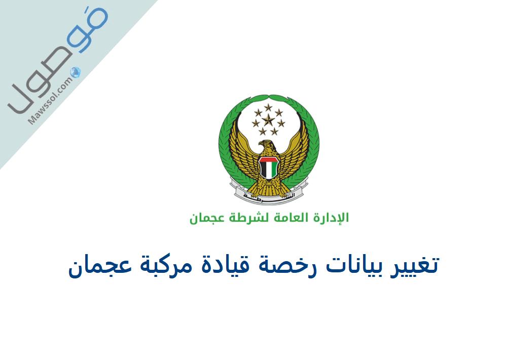 تغيير بيانات رخصة قيادة مركبة عجمان 2021