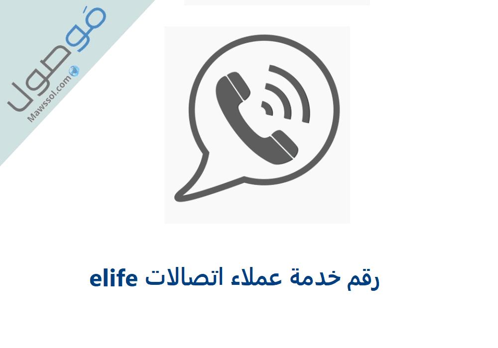 رقم خدمة عملاء اتصالات elife