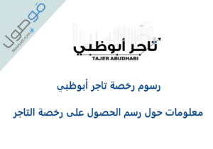 رسوم رخصة تاجر ابوظبي