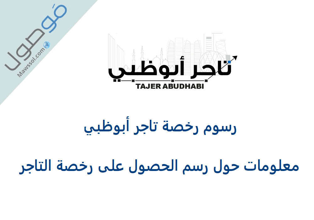 Read more about the article رسوم رخصة تاجر أبوظبي 2021