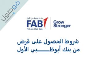 شروط الحصول على قرض بنك أبوظبي الأول، قرض شخصي للوافدين