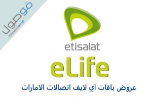 عروض باقات اي لايف اتصالات الامارات 2021 elife etisalat