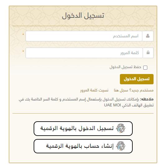 مخالفات عجمان الإمارات