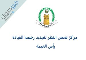 مراكز فحص النظر لتجديد رخصة القيادة رأس الخيمة 2021