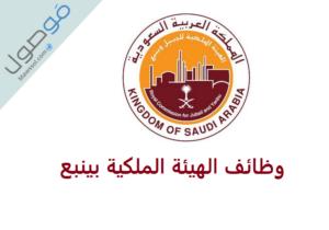 Read more about the article وظائف الهيئة الملكية بينبع 1442