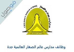 Read more about the article وظائف مدارس عالم الصغار العالمية جدة 1442