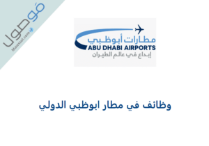 Read more about the article وظائف في مطار أبوظبي 2021