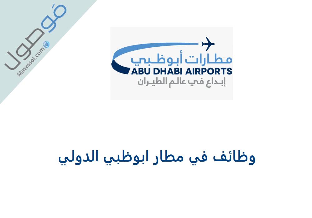 وظائف في مطار أبوظبي 2021