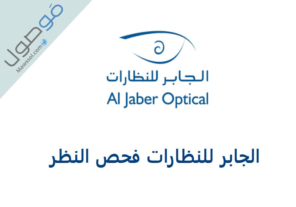 Read more about the article الجابر للنظارات فحص النظر