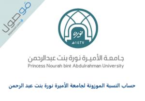 Read more about the article حساب النسبة الموزونة لجامعة الأميرة نورة بنت عبد الرحمن 1443-1442