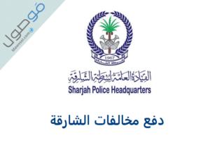 Read more about the article دفع مخالفات الشارقة 2021 (الاستعلام عن المخالفات المرورية في الشارقة)