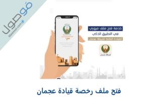 فتح ملف رخصة قيادة في عجمان 2021