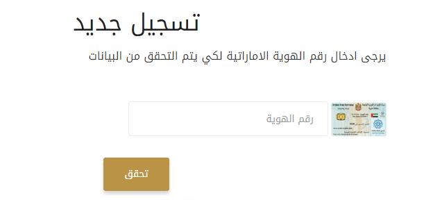 فتح ملف رخصة قيادة في عجمان