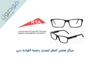 Read more about the article مراكز فحص النظر لتجديد رخصة القيادة دبي 2021