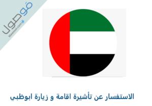 Read more about the article الاستفسار عن تأشيرة (زيارة – اقامة) ابوظبي 2021