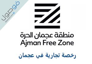 تكلفة رخصة تجارية في عجمان 2021