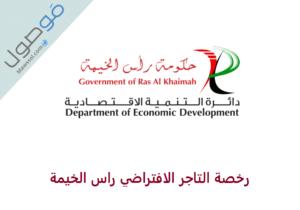 Read more about the article رخصة التاجر الافتراضي راس الخيمة : الشروط والوثائق المطلوبة والاستمارة
