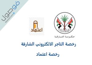 Read more about the article رخصة التاجر الالكتروني الشارقة ( رخصة اعتماد الشارقة )