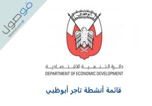 قائمة أنشطة تاجر أبوظبي pdf