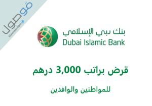 Read more about the article قرض براتب 3,000 درهم بنك دبي الإسلامي الإمارات