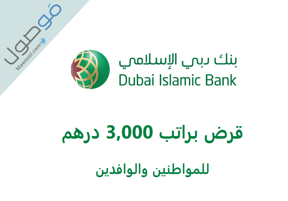 You are currently viewing قرض براتب 3,000 درهم بنك دبي الإسلامي الإمارات