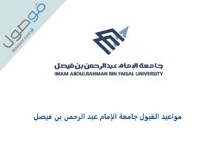 Read more about the article مواعيد القبول في جامعة الإمام عبد الرحمن بن فيصل 1443/1442