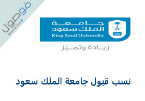Read more about the article نسب قبول جامعة الملك سعود 1443 الطلاب والطالبات