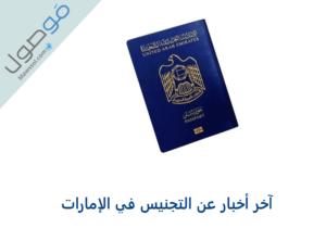 Read more about the article آخر أخبار عن التجنيس في الإمارات 2021