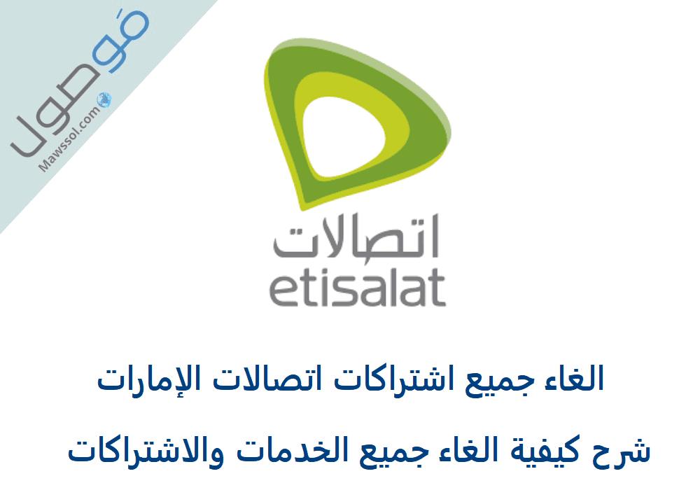 Read more about the article الغاء جميع اشتراكات اتصالات الإمارات