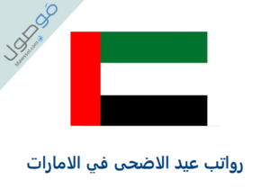 Read more about the article رواتب عيد الاضحى 2021 الامارات
