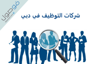 Read more about the article عناوين شركات التوظيف في دبي 2021