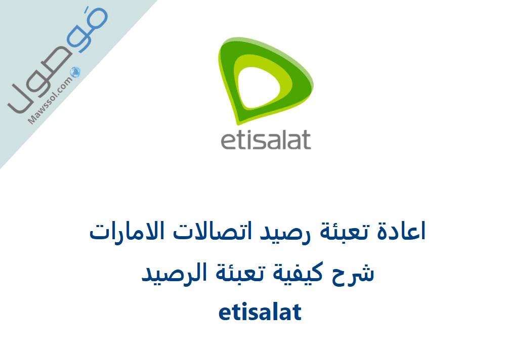 Read more about the article اعادة تعبئة رصيد اتصالات الامارات