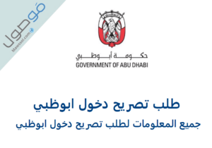 Read more about the article طلب تصريح دخول ابوظبي 2021