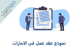Read more about the article نموذج عقد عمل في الامارات 2021