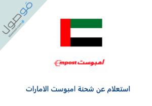 Read more about the article استعلام عن شحنة امبوست الامارات