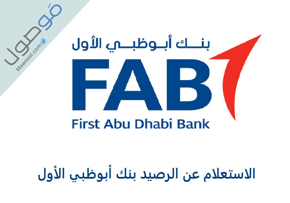 You are currently viewing الاستعلام عن الرصيد بنك أبوظبي الأول