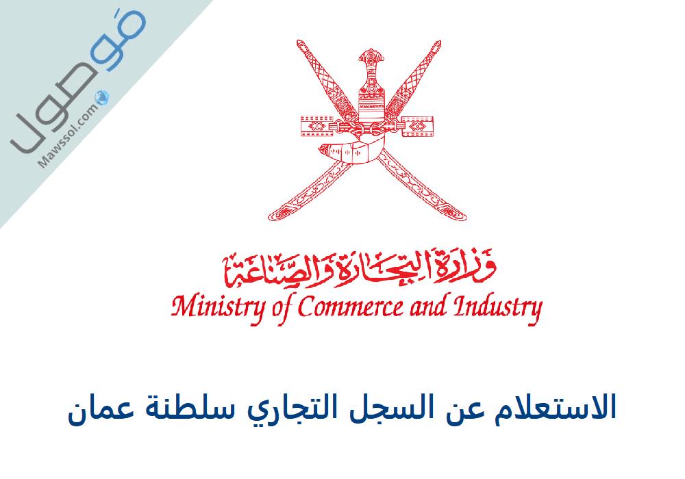 You are currently viewing الاستعلام عن السجل التجاري سلطنة عمان2021